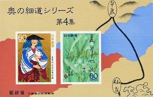 奥の細道シリーズ第4集 郵便切手