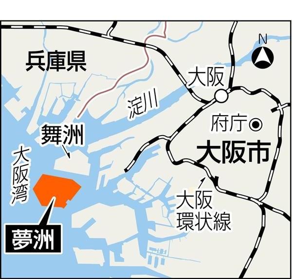 大阪府市が誘致へ候補地決定「夢洲」100ヘクタール確保
