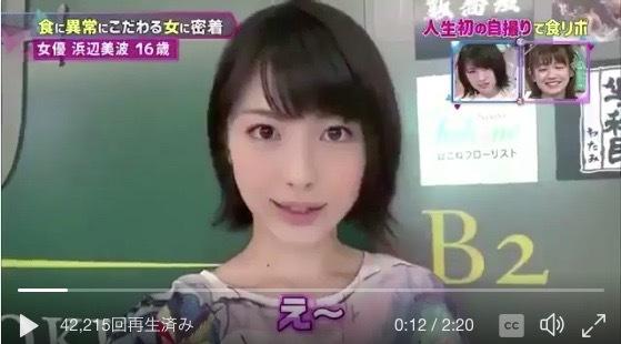 浜辺美波最強論vs後藤