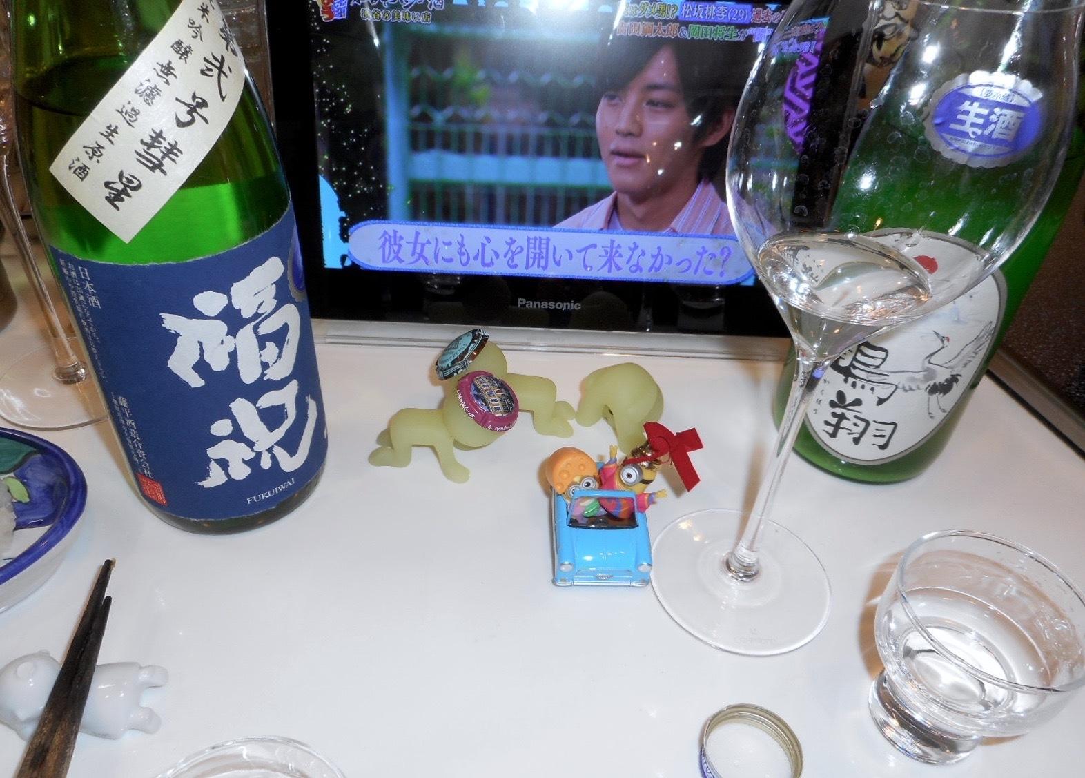 fukuiwai_suisei55nama29by3.jpg