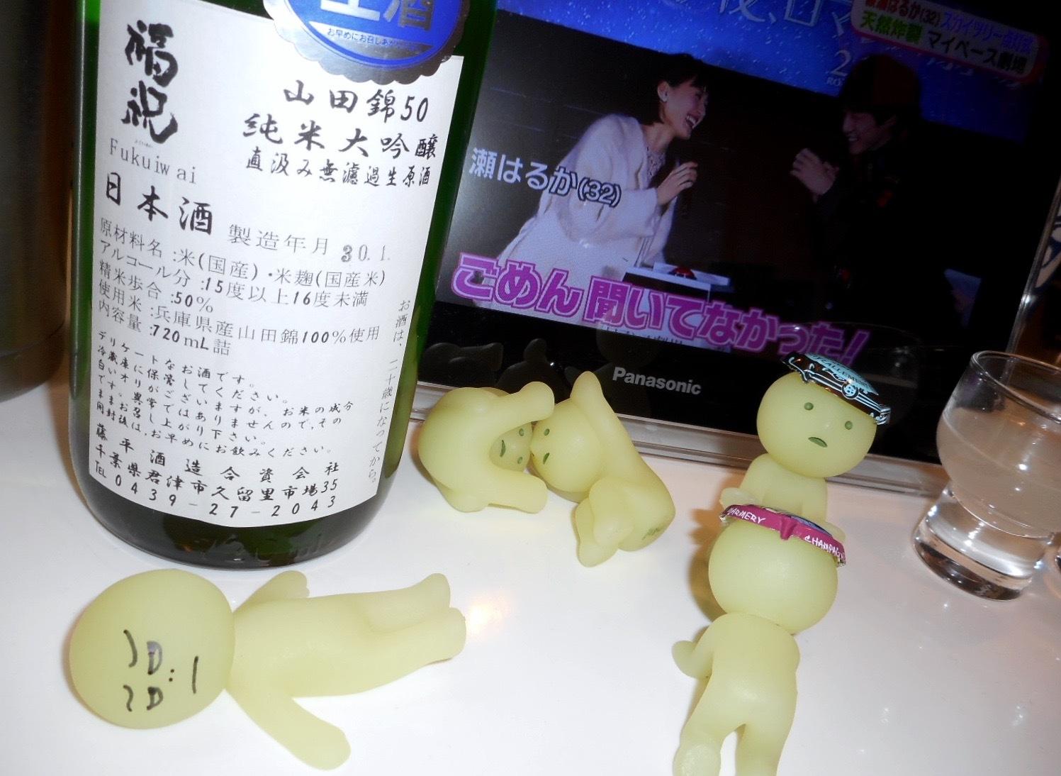 fukuiwai_yamada50jikagumi29by2.jpg
