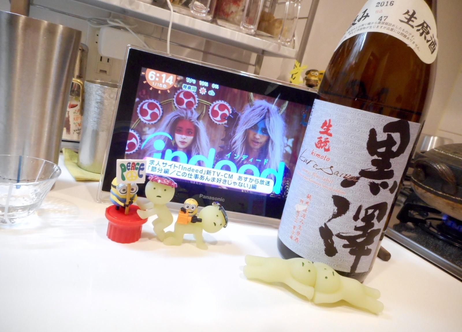 kurosawa_jikagumi_blue28by1.jpg