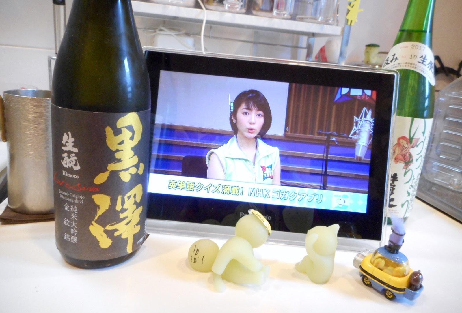 kurosawa_jundai_kinmon28by1.jpg