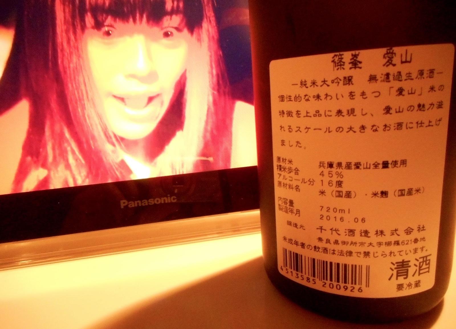shinomine_aiyama45nama27by3_2.jpg