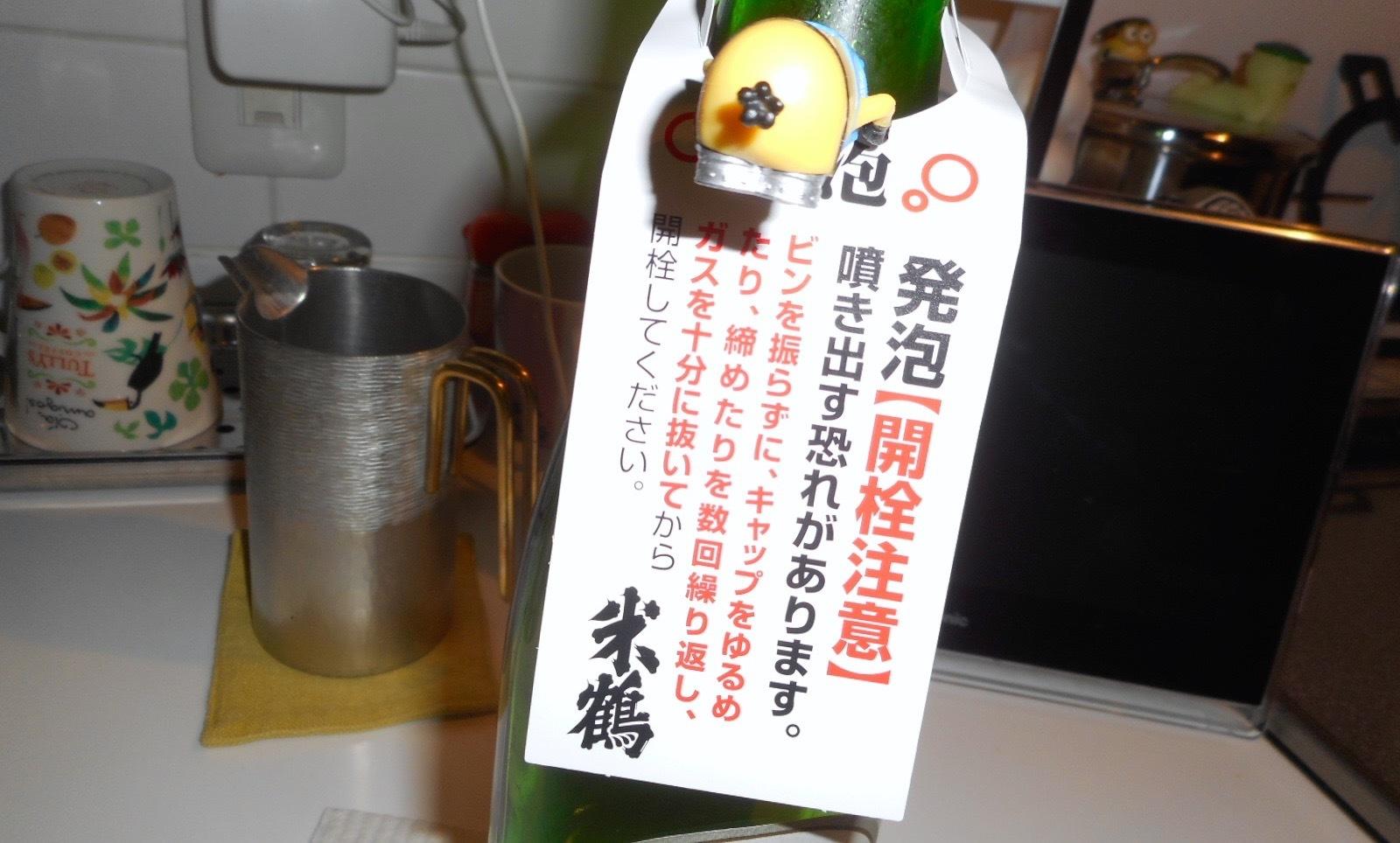 yonetsuru_kakuhou_nama29by7.jpg