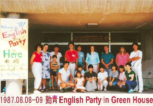 04a 500 19870808 -09 勤青EnglishParty集合写真