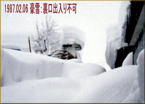 06a 19870206 豪雪裏口出入り不可