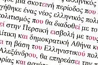 09 200 greek letters