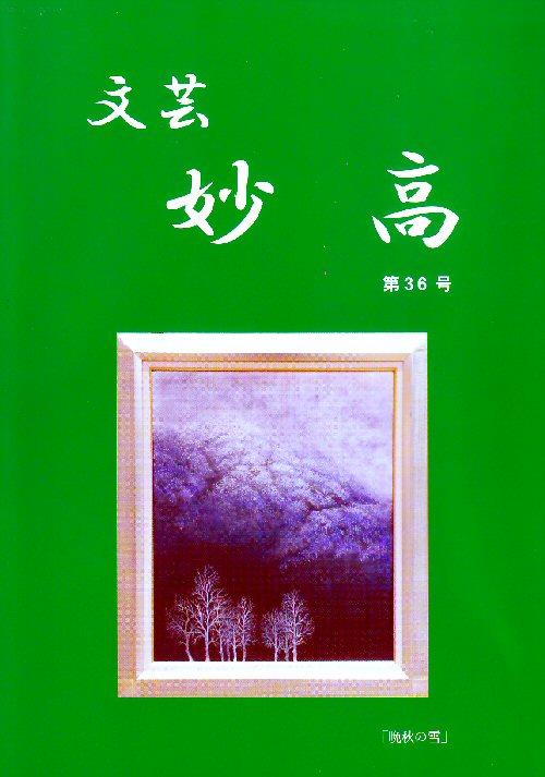 02 500 文芸妙高36号