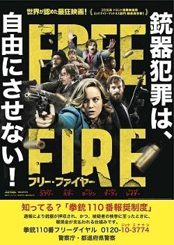 freefirepolice.jpg