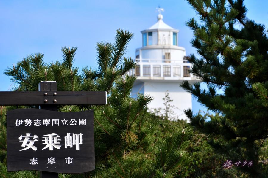 安乗崎灯台1変更済