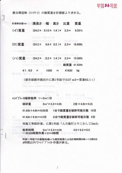 甲86号証計算式