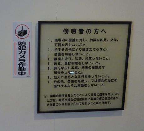 撮影禁止の注意事項