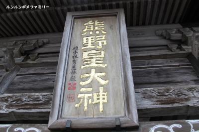 熊野皇大神社 看板