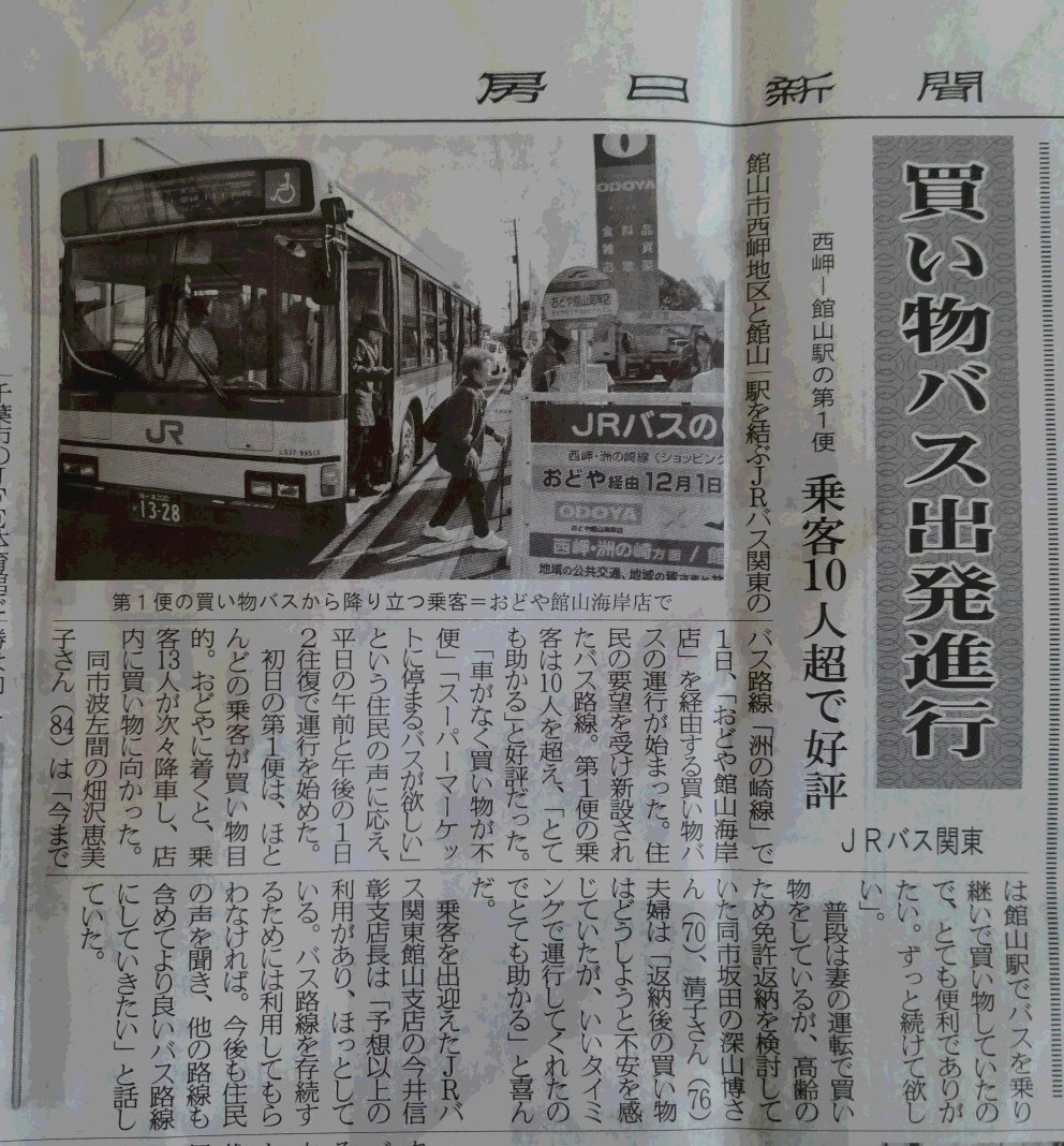 H291202房日 買物バス