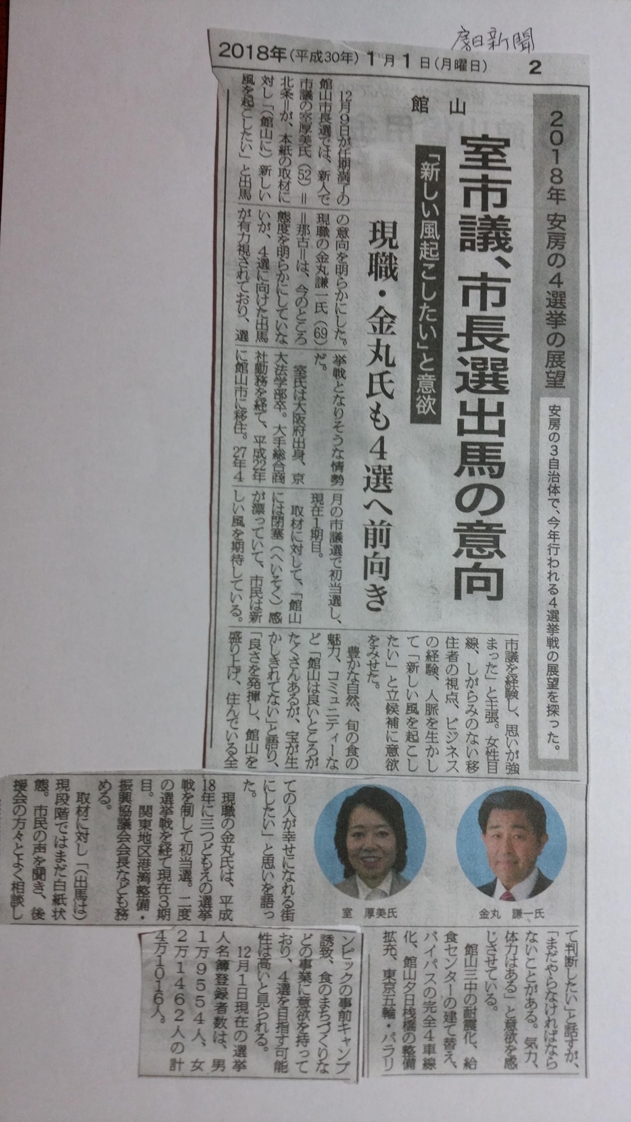 H300101房日新聞