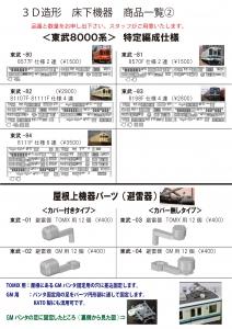 お品書き02 東武8000