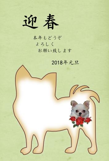 年賀状2018戌02