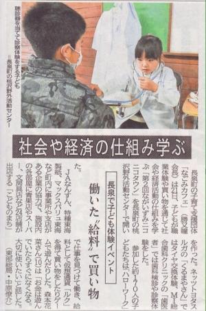 ニコニコタウン静岡新聞20180122