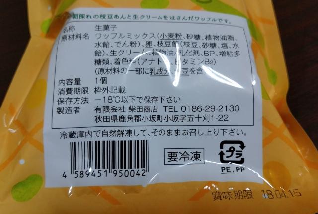 枝豆のワッフル2018000001