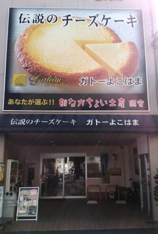 伝説のチーズケーキ20180100001