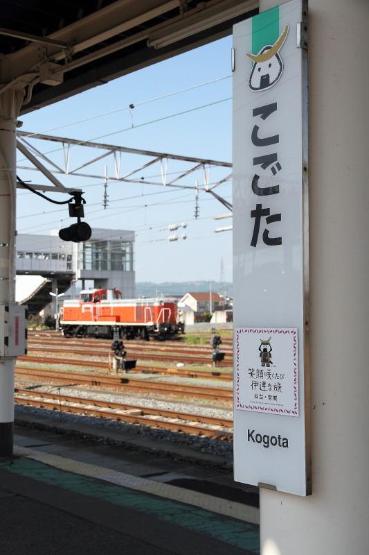 D1706_2876_DE101760_KOGOTA.jpg