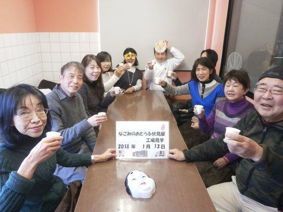 1月13日豆腐作り&試食会