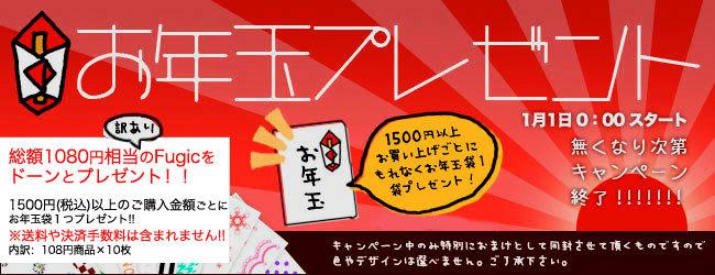 otoshi_pc.jpg