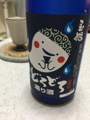 2017.9.23日本酒