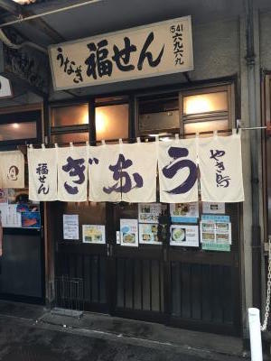 2017.10.7福せん5