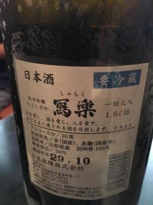 2017.11.3昼ちょせ9