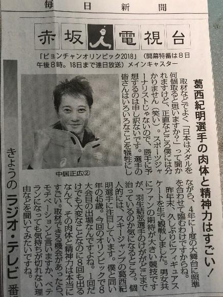 mainichi2-7.jpg