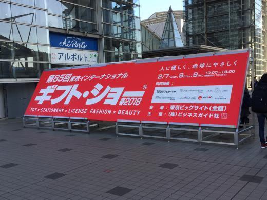 第85回東京ギフトショー春2018