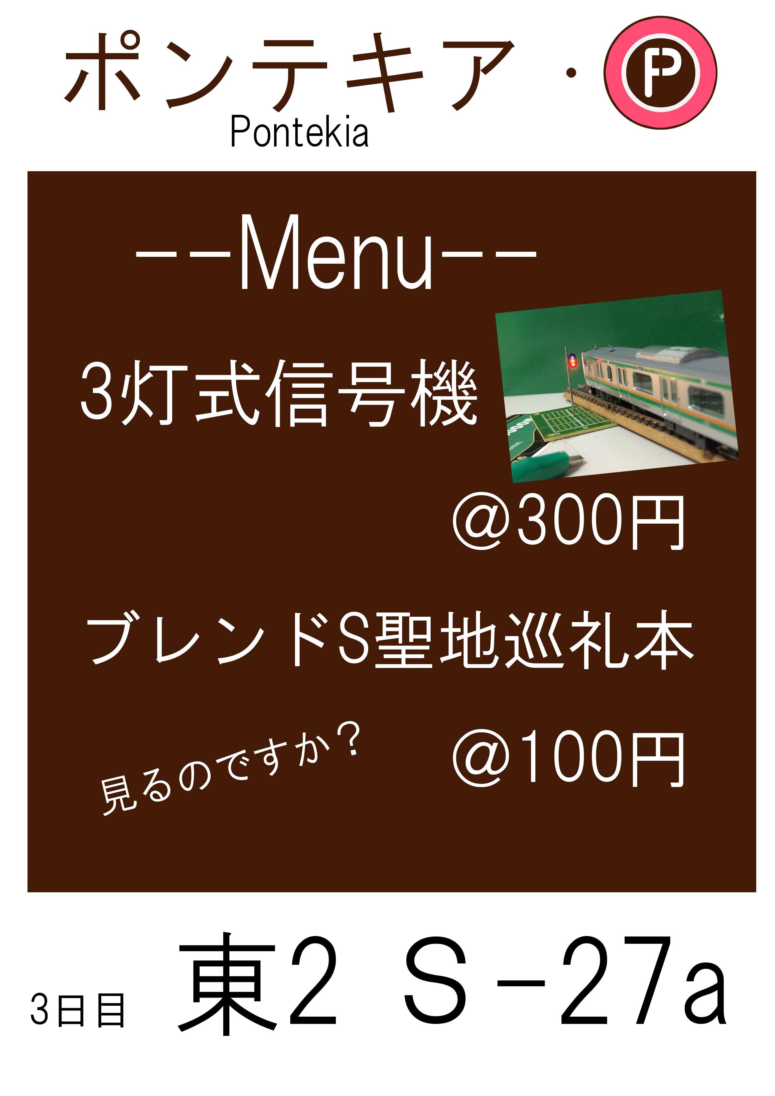 pontekia menuのコピー2