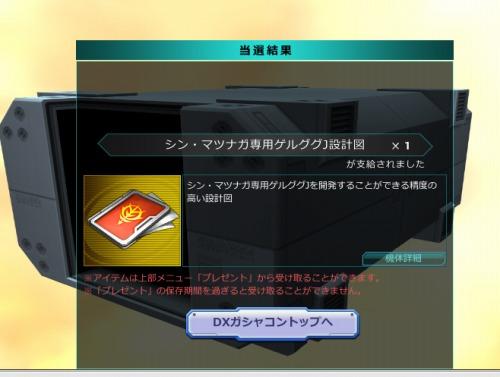 s-ss_20171223_211854.jpg