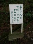 有馬稲荷神社10