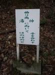 有馬稲荷神社11