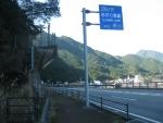 馬越峠道01-13