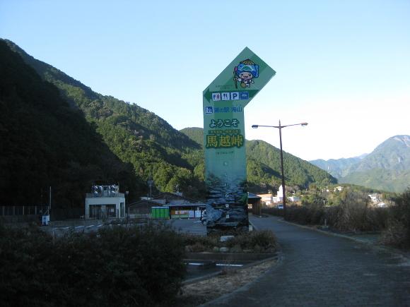 馬越峠道01-19