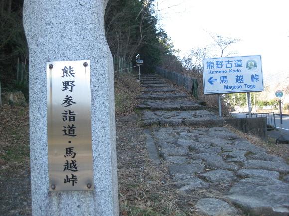 馬越峠道02-01