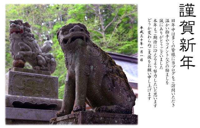 2018年 賀状 狛犬ブログ用 640×410