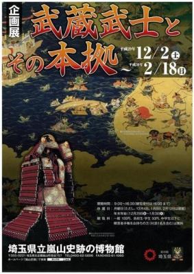 埼玉県立嵐山史跡の博物館「武蔵武士とその本拠」展