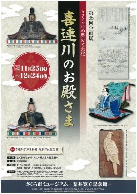 さくら市ミュージアム「さくら市の歴史と文化-喜連川のお殿さま」展1