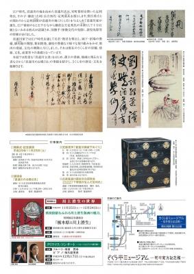 さくら市ミュージアム「さくら市の歴史と文化-喜連川のお殿さま」展2