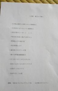 三奇楼お弁当メニュー