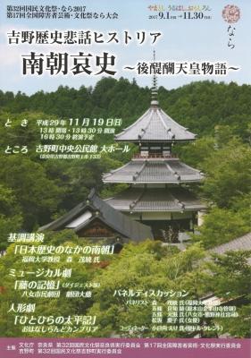 吉野歴史悲話ヒストリア 南朝哀史~後醍醐天皇物語~1