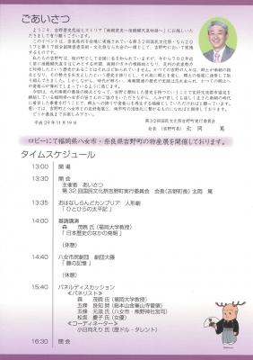 吉野歴史悲話ヒストリア 南朝哀史~後醍醐天皇物語~2