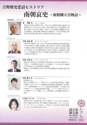 吉野歴史悲話ヒストリア 南朝哀史~後醍醐天皇物語~3