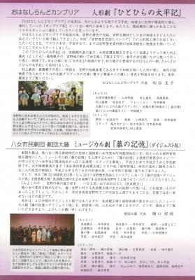 吉野歴史悲話ヒストリア 南朝哀史~後醍醐天皇物語~4