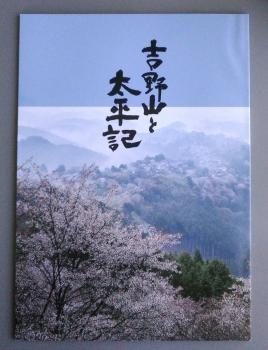 吉野山と太平記